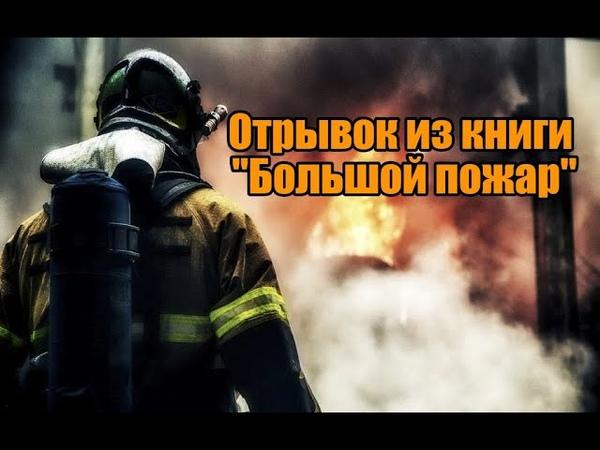 Отрывок из книги Большой пожар great fire