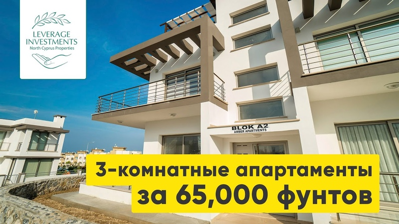 Обзор 3 комнатных апартаментов у пляжа за 65 000 фунтов Недвижимость на Северном Кипре