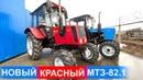Сравнение нового трактора Беларус-82.1 красного цвета и синего МТЗ-82.1