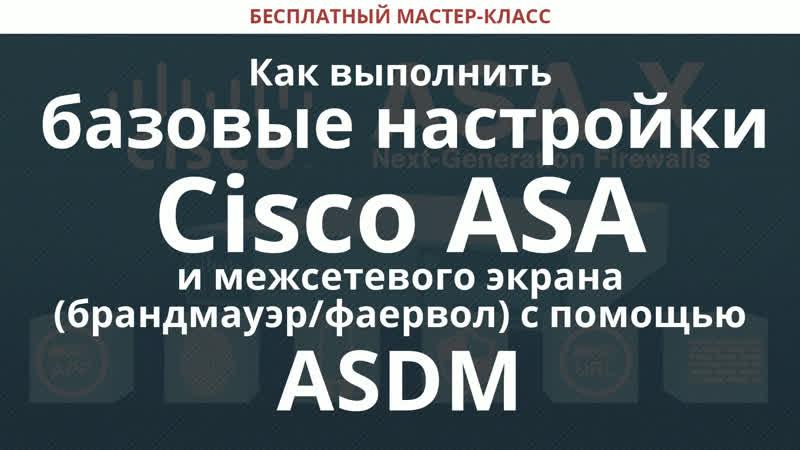 Как выполнить базовые настройки Cisco ASA и межсетевого экрана (брандмауэр/фаервол) с помощью ASDM