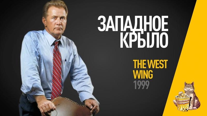 EP17 - Западное Крыло (West Wing) - Запасаемся попкорном
