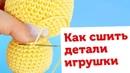 Секреты вязания игрушек Как сшивать детали амигуруми Потайной шов