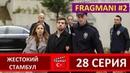 Жестокий Стамбул 28 серия на русском языке Анонс от официального канала