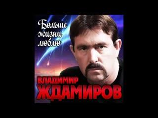 Владимир Ждамиров - Больше жизни люблю ПРЕМЬЕРА ПЕСНИ 2019г
