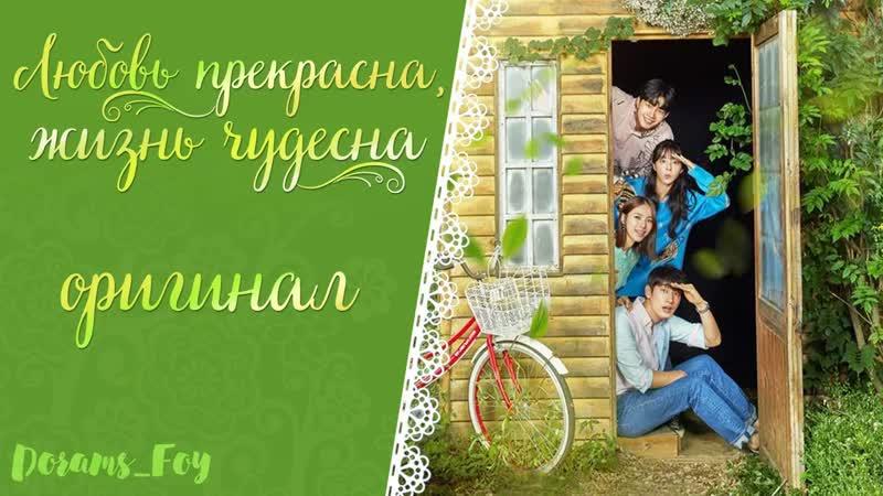 Оригинал Любовь прекрасна жизнь чудесна 39 серия