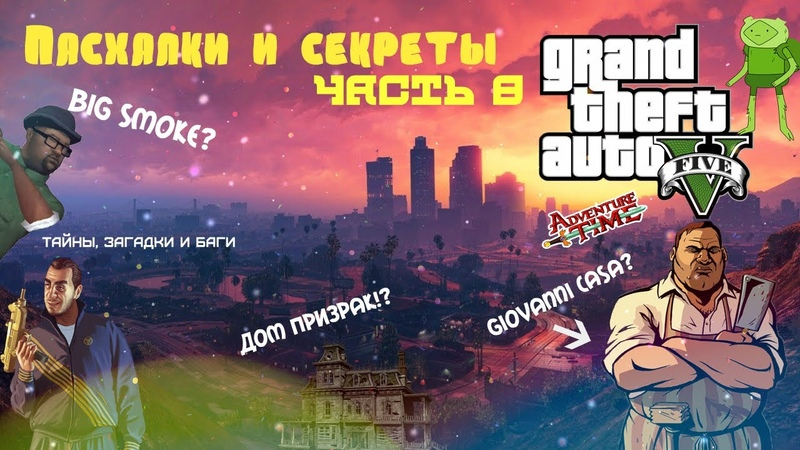 Пасхалки Grand Theft Auto V Easter Egg GTA 5 Часть 8 Дом призрак Big Smoke Casa и многое другое