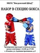 Введенский Центр культуры и досуга объявляет набор в секцию бокса