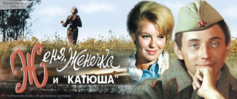 Онлайн-кинопрограмма «Любовь на войне: топ 5 фильмов о чувствах на фронте», изображение №1