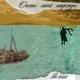 Океан Моей Надежды - Я вернусь