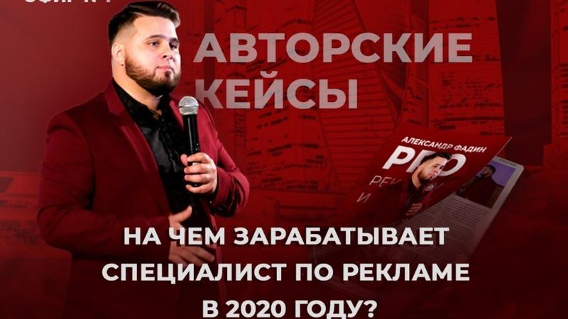Эфир 1 Авторские кейсы На чем зарабатывает специалист по рекламе в 2020 году
