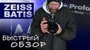 Объективы ZEISS Batis — пять фиксов для Sony E. Быстрый обзор