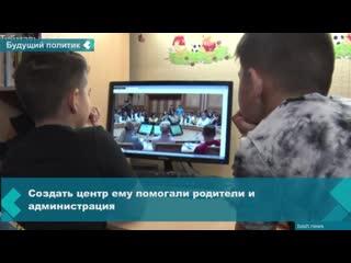 Центр развития для особенных детей создал школьник в Башкирии