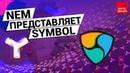 NEM Foundation представляет Symbol