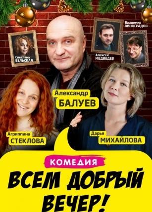 Спектакль Всем добрый вечер Симферополь, Ялта, Евпатория, Севастополь 2020 январь, цена билетов
