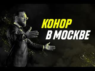 Конор Макгрегор покоряет Москву