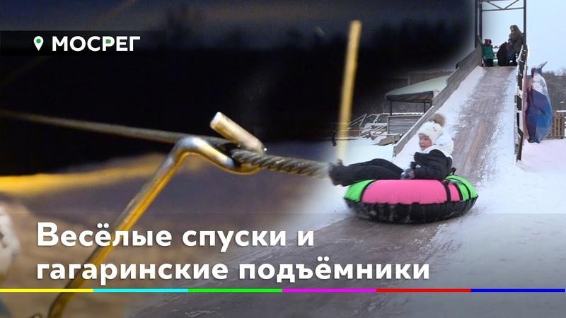 Весёлые спуски и гагаринские подъёмники Новости 360° Солнечногорье 11.01