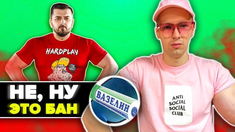 Руки Базуки: вазелин вместо синтола Бан Hard Play