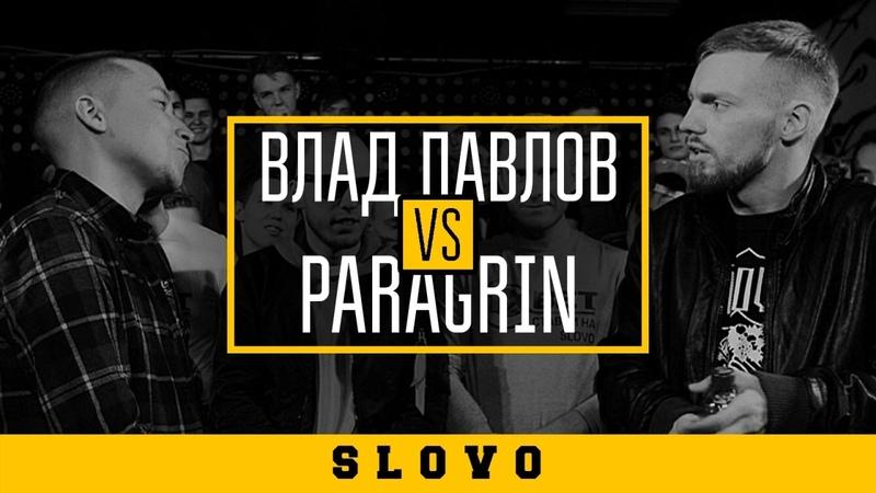 SLOVO PARAGRIN vs ВЛАД ПАВЛОВ КРАСНОДАР