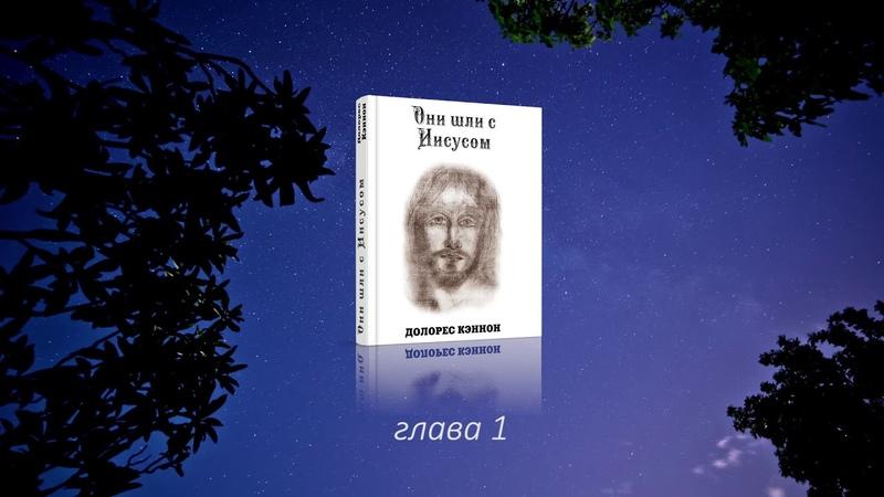 АУДИО КНИГА Долорес Кэннон. Они шли с Иисусом, глава 1. Первые встречи с Иисусом