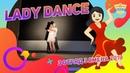 Lady Dance | 3 отряд | 3 смена 2019