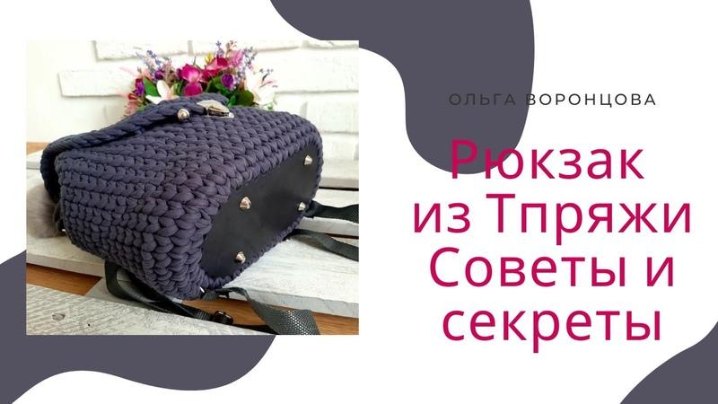 Рюкзак из трикотажной пряжи Советы Разбираем ошибки