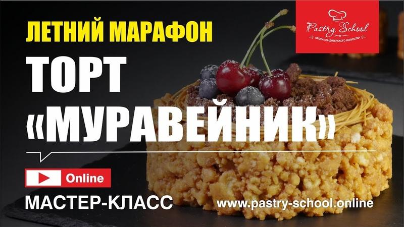 ► ТОРТ МУРАВЕЙНИК МАСТЕР КЛАСС PASTRY