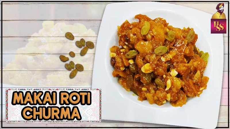 मक्के की रोटी चूरी | Makai Roti Churma | Hanuman Jayanti prasad Recipe | ChefHarpalSingh