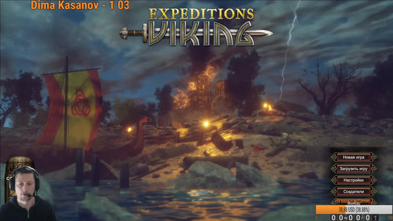 Expeditions Viking 1 викинги вперед