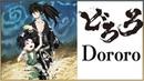 Дороро Dororo Аниме марафон Все серии подряд Месть демонов 😈