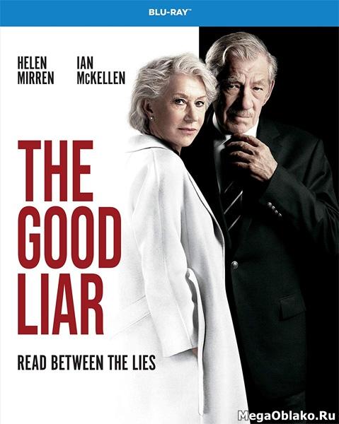 Хороший лжец / The Good Liar (2019/BDRip/HDRip)