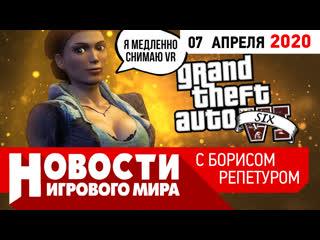 ПЛОХИЕ НОВОСТИ GTA 6, перенос The Last of Us 2, Resident Evil 8, Half-Life Alyx без виара