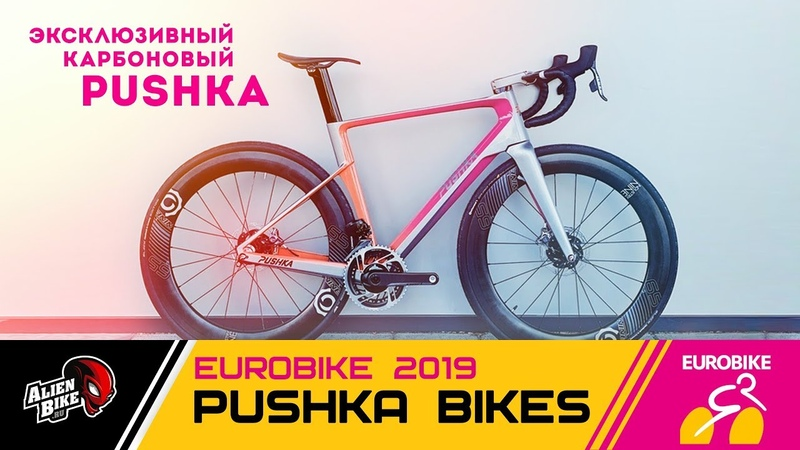 Pushka Bikes российский карбоновый велосипед EuroBike 2019