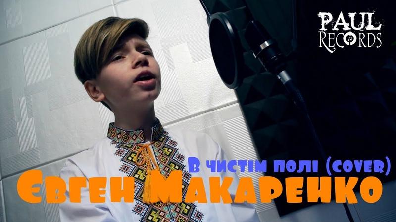 Євген Макаренко В чистім полі cover Neumann TLM102