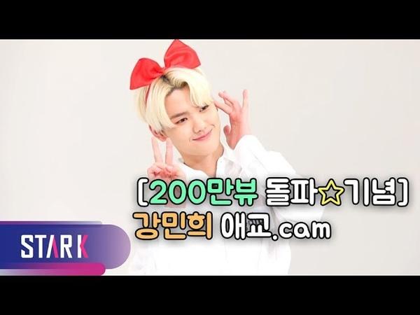 [200만뷰 돌파☆기념] 강민희 애교.cam (KANG MIN HEE Aegyo.cam)