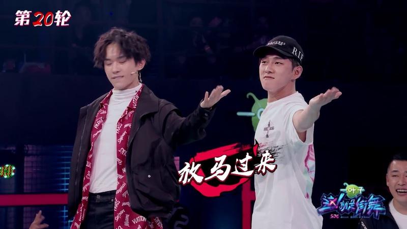 这!就是街舞S1 第11期【纯享版】田一德VS韩宇冠军battle战Round4 优酷5月5日上线