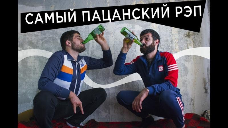 МАРМАЖ - САМЫЙ ПАЦАНСКИЙ РЭП (Гога Карабахский cover)