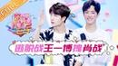 ENG SUB 《快乐大本营》20190810期:肖战王一博现场互怼 Happy Camp 湖南卫视官方HD