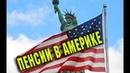 ПЕНСИИ в Америке жизнь в США и КАНАДЕ минусы влог Алекс Брежнев