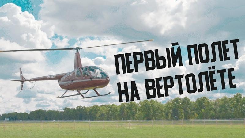 Robinson R44. Учусь летать на вертолёте.