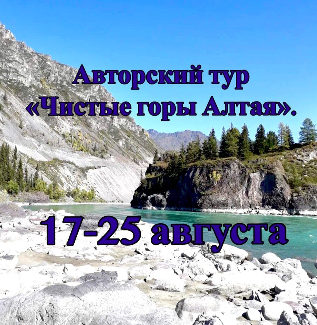 Афиша Нижний Новгород «ЧИСТЫЕ ГОРЫ АЛТАЯ» Авторский тур