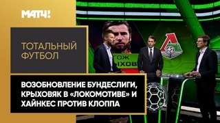 «Тотальный футбол»: возобновление Бундеслиги, Крыховяк в «Локомотиве» и Хайнкес против Клоппа