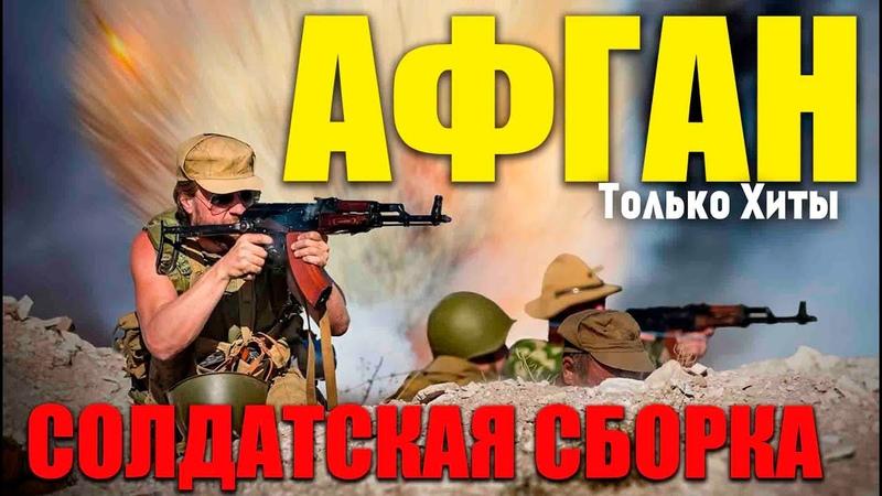 Сборник лучших афганских песен поют афганцы войны интернационалисты