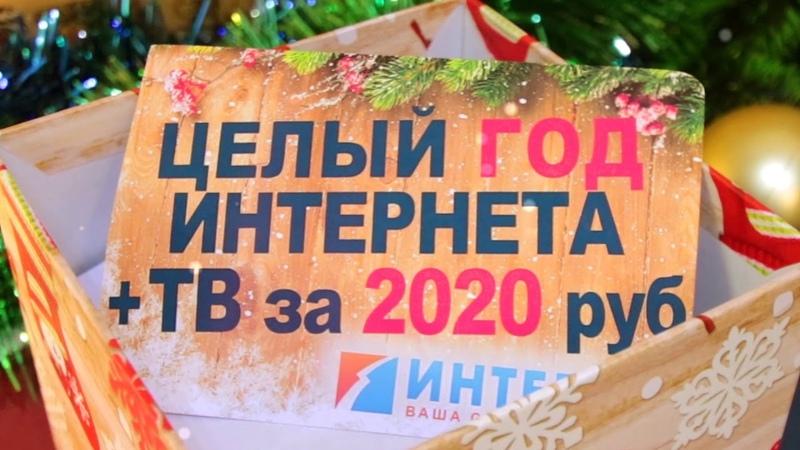 Интерра Тариф Новогодний 2020
