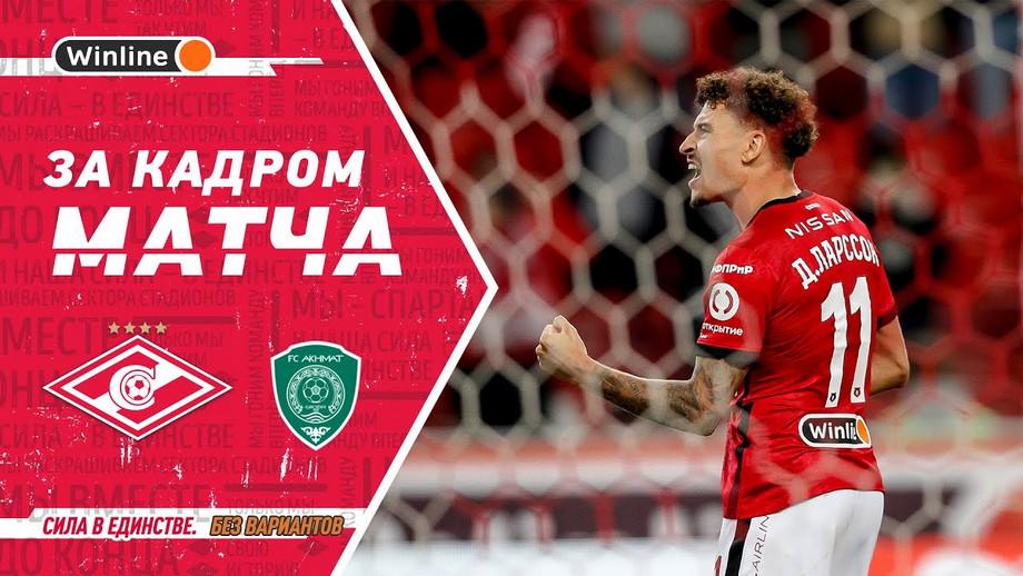 Первая победа в сезоне! Весь огонь матча «Спартак» – «Ахмат» (Видео)