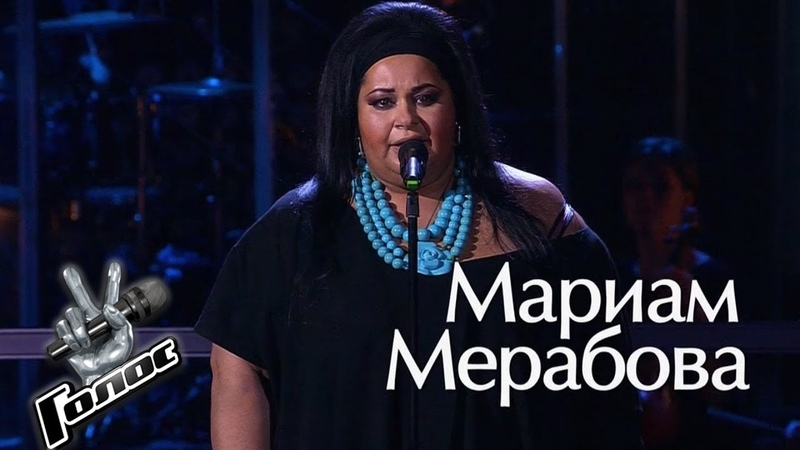 Мариам Мерабова РЕКВИЕМ МОНОЛОГ Голос 3 Voice 3 Нокауты 28 11 2014