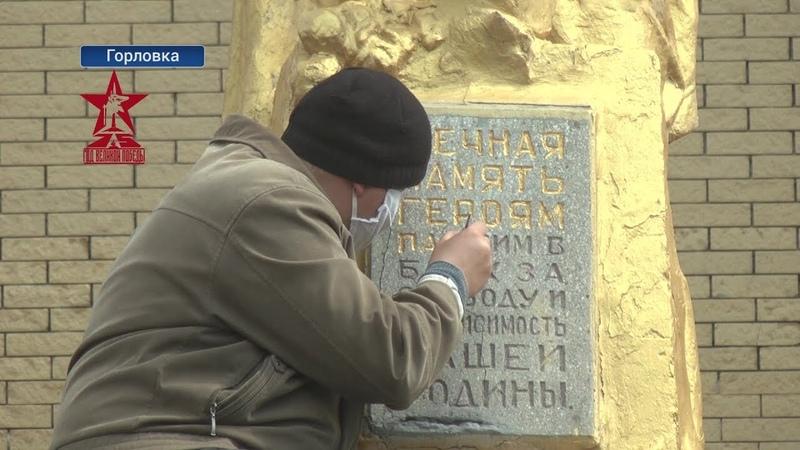 Уборка памятных мест в Никитовке