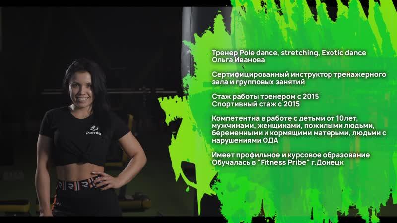 Ольга Иванова | Panda Sport
