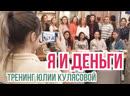 Я и деньги: живой тренинг Юлии Кулясовой