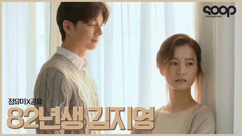 [정유미⁄공유] `82년생 김지영` 포스터 현장 대공개!