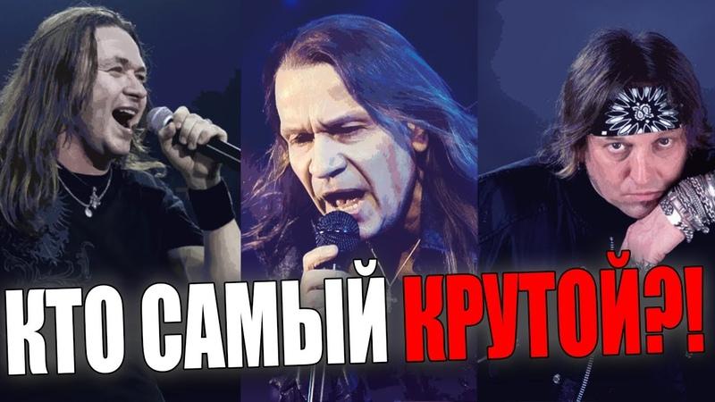 Кто самый КРУТОЙ вокалист группы АРИЯ !